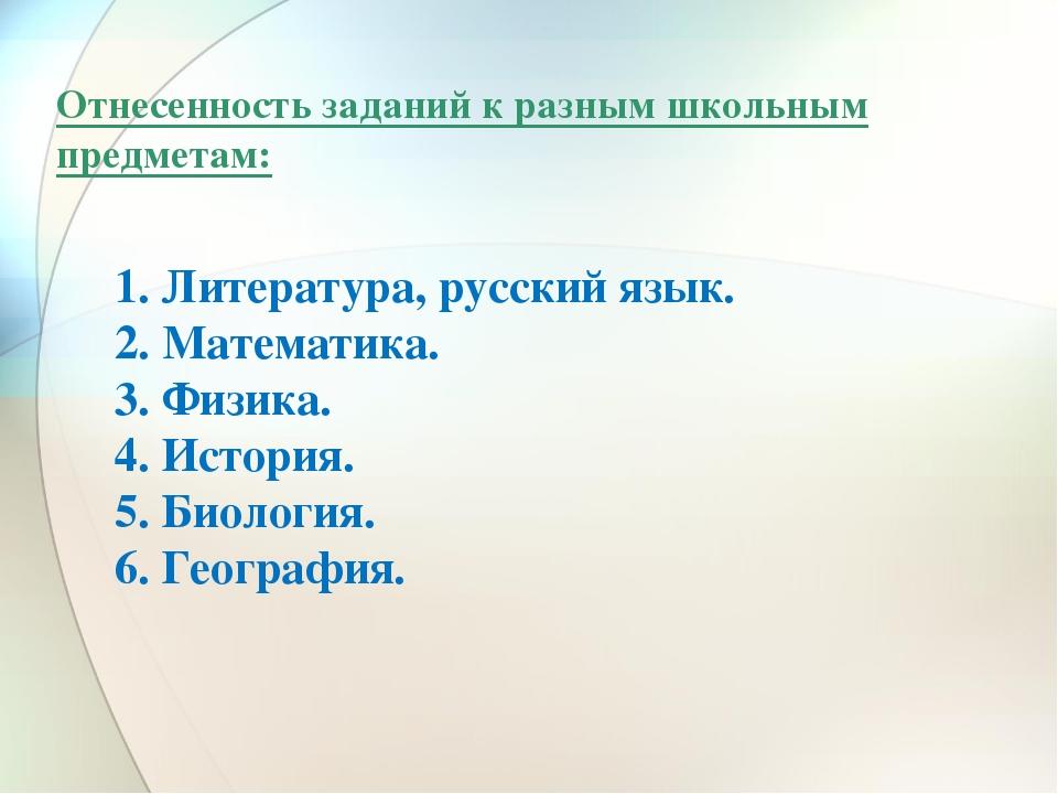 1. Литература, русский язык. 2. Математика. 3. Физика. 4. История. 5. Биолог...
