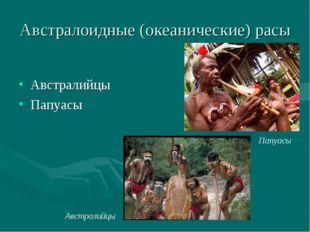 Австралоидные (океанические) расы Австралийцы Папуасы Папуасы Австралийцы