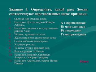 Задание 3. Определите, какой расе Земли соответствуют перечисленные ниже приз