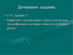 Домашнее задание § 51, задание 3. Нарисуйте литературных героев сказок или му