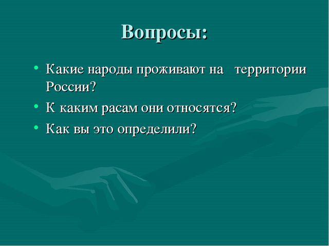 Вопросы: Какие народы проживают на территории России? К каким расам они относ...