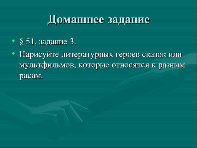 Домашнее задание § 51, задание 3. Нарисуйте литературных героев сказок или му...