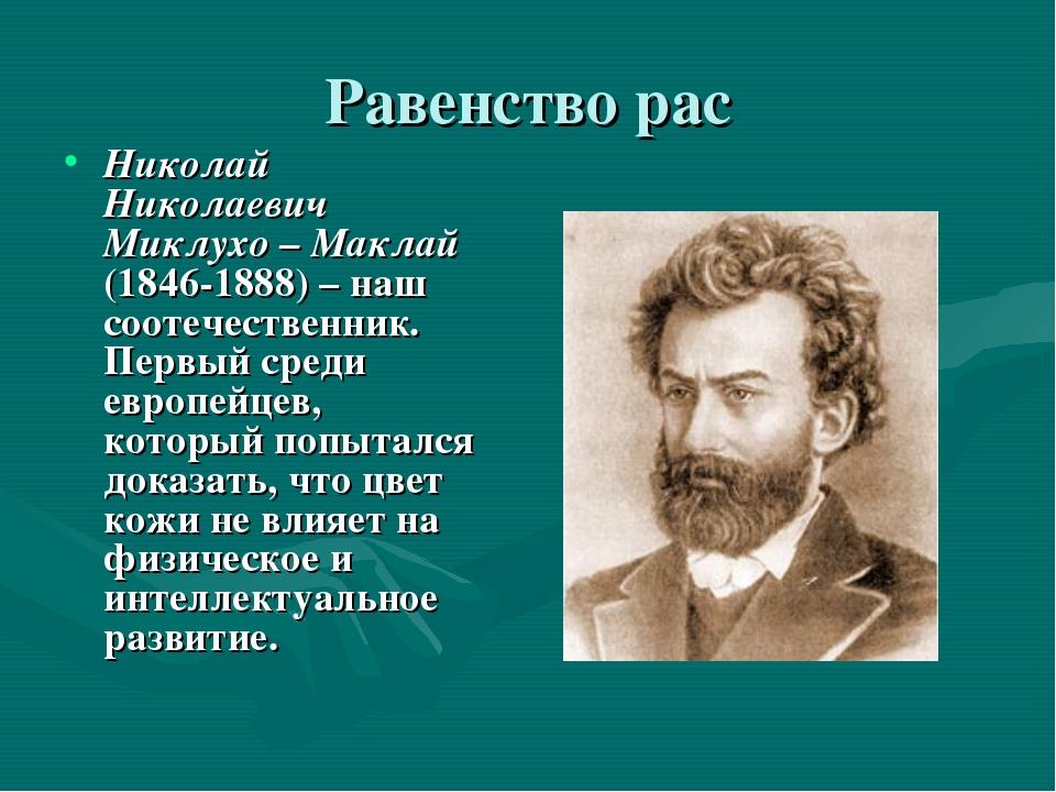 Равенство рас Николай Николаевич Миклухо – Маклай (1846-1888) – наш соотечест...