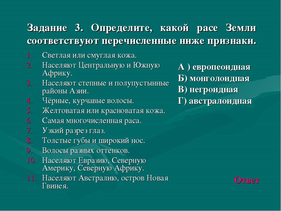 Задание 3. Определите, какой расе Земли соответствуют перечисленные ниже приз...