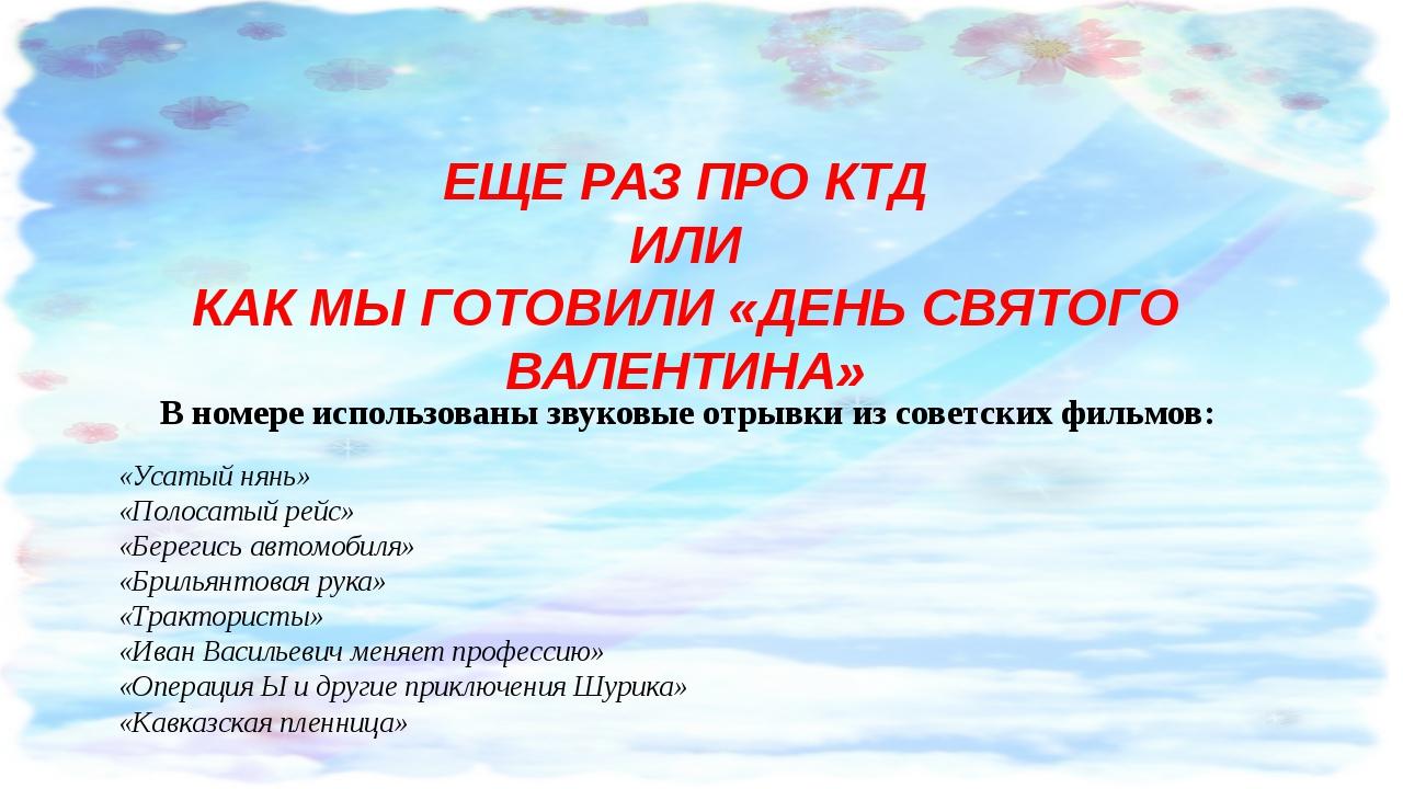 ЕЩЕ РАЗ ПРО КТД ИЛИ КАК МЫ ГОТОВИЛИ «ДЕНЬ СВЯТОГО ВАЛЕНТИНА» «Усатый нянь» «П...