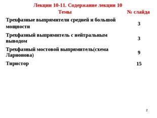 * Лекции 10-11. Содержание лекции 10 Темы№ слайда Трехфазные выпрямители сре