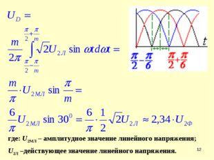 * где: U2MЛ – амплитудное значение линейного напряжения; U2Л –действующее зна