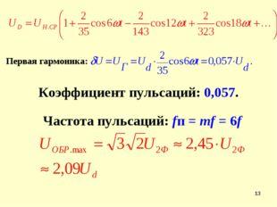 * Коэффициент пульсаций: 0,057. Частота пульсаций: fп = mf = 6f Первая гармон