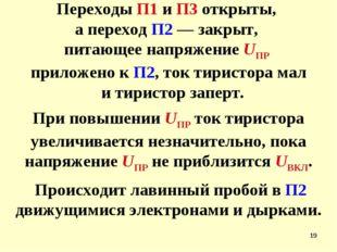 * Переходы П1 и П3 открыты, а переход П2 — закрыт, питающее напряжение UПР пр