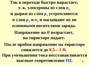 * Ток в переходе быстро нарастает, т. к. электроны из слоя n2 и дырки из слоя