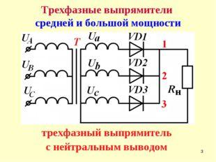 * Трехфазные выпрямители средней и большой мощности трехфазный выпрямитель с