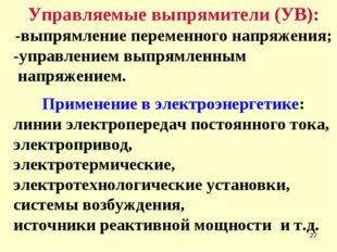 * Управляемые выпрямители (УВ): -выпрямление переменного напряжения; -управле