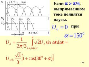 * Если   6, выпрямленном токе появятся паузы. при