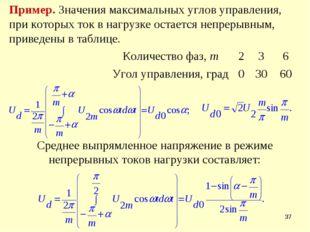 * Пример. Значения максимальных углов управления, при которых ток в нагрузке