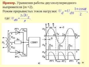 * Пример. Уравнения работы двухполупериодного выпрямителя (m =2). Режим преры
