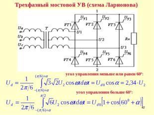 * Трехфазный мостовой УВ (схема Ларионова) угол управления меньше или равен 6
