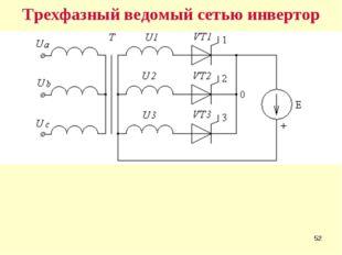 * Трехфазный ведомый сетью инвертор