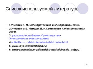 Список используемой литературы 1 Учебник И. М. »Электротехника и электроника»