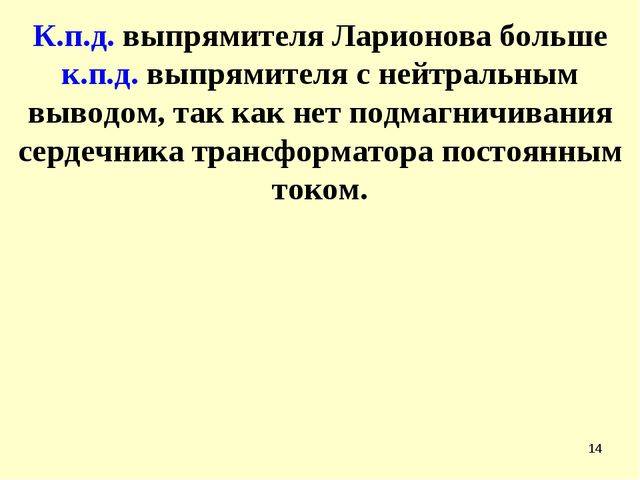 * К.п.д. выпрямителя Ларионова больше к.п.д. выпрямителя с нейтральным выводо...
