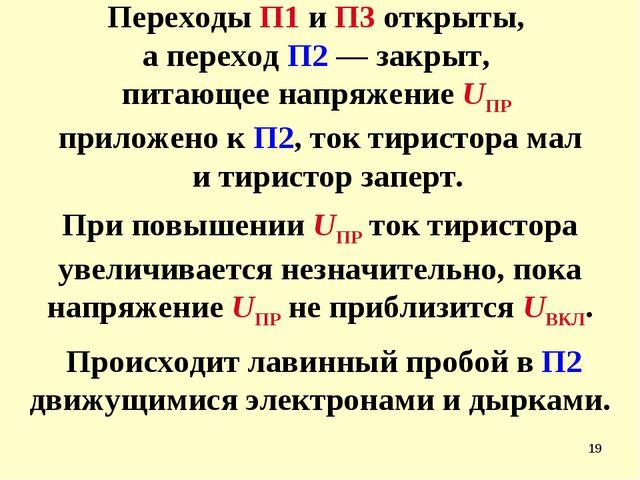 * Переходы П1 и П3 открыты, а переход П2 — закрыт, питающее напряжение UПР пр...