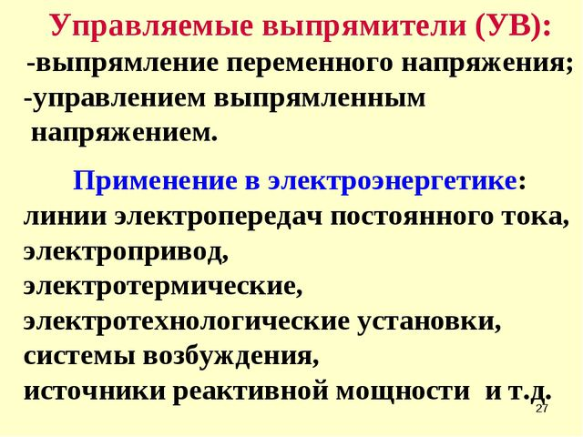 * Управляемые выпрямители (УВ): -выпрямление переменного напряжения; -управле...