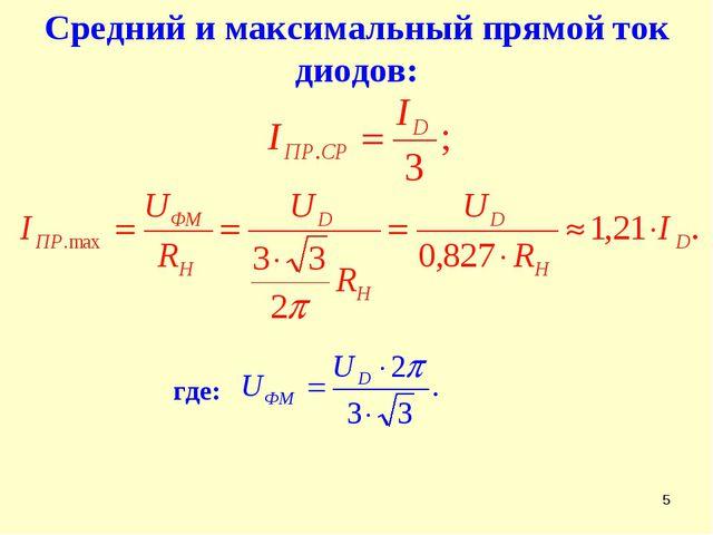 * Средний и максимальный прямой ток диодов: где: