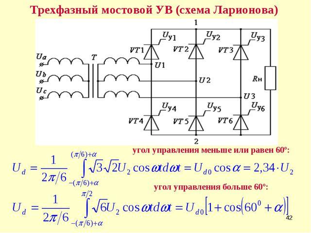 * Трехфазный мостовой УВ (схема Ларионова) угол управления меньше или равен 6...