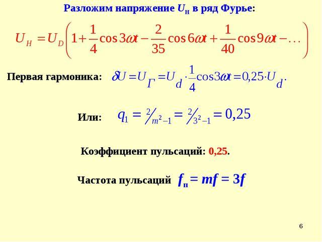 * Коэффициент пульсаций: 0,25. Разложим напряжение UH в ряд Фурье: Частота пу...