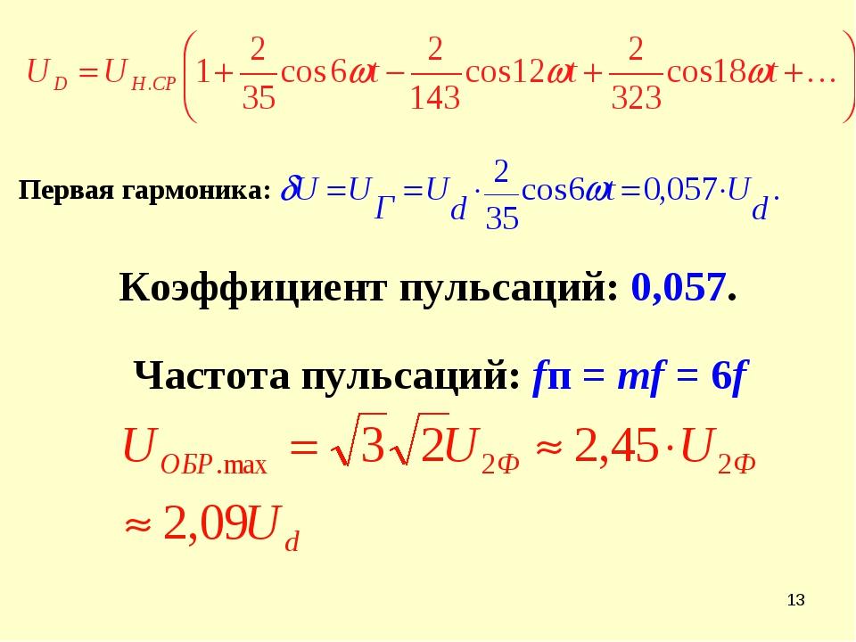 * Коэффициент пульсаций: 0,057. Частота пульсаций: fп = mf = 6f Первая гармон...