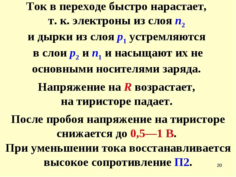 * Ток в переходе быстро нарастает, т. к. электроны из слоя n2 и дырки из слоя...