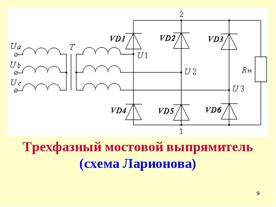 * Трехфазный мостовой выпрямитель (схема Ларионова)