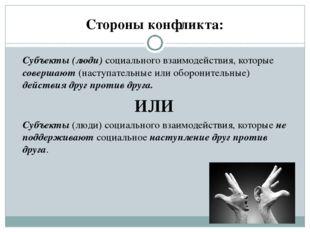 Стороны конфликта: Субъекты (люди) социального взаимодействия, которые совер