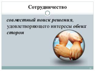 Сотрудничество совместный поиск решения, удовлетворяющего интересы обеих стор