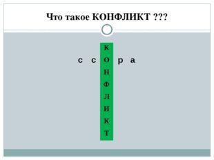 Что такое КОНФЛИКТ ??? с с р а К О Н