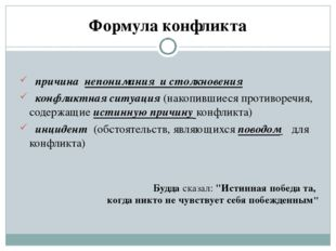 Формула конфликта причина непонимания и столкновения конфликтная ситуация (на