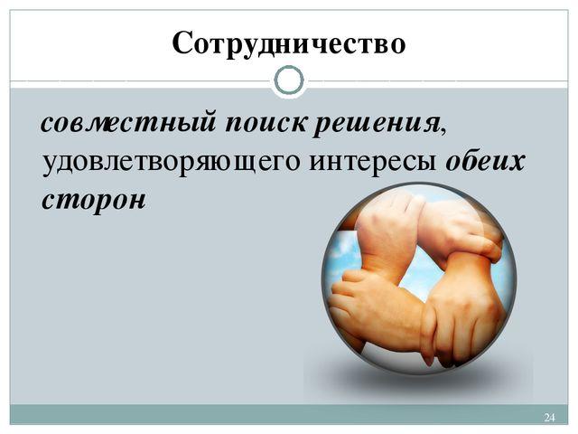 Сотрудничество совместный поиск решения, удовлетворяющего интересы обеих стор...