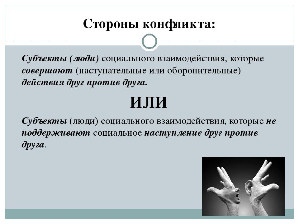 Стороны конфликта: Субъекты (люди) социального взаимодействия, которые совер...