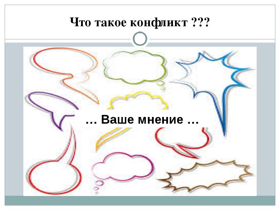 Что такое конфликт ??? … Ваше мнение …