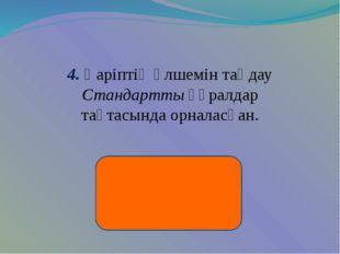 4. Қаріптің өлшемін таңдау Стандартты құралдар тақтасында орналасқан.