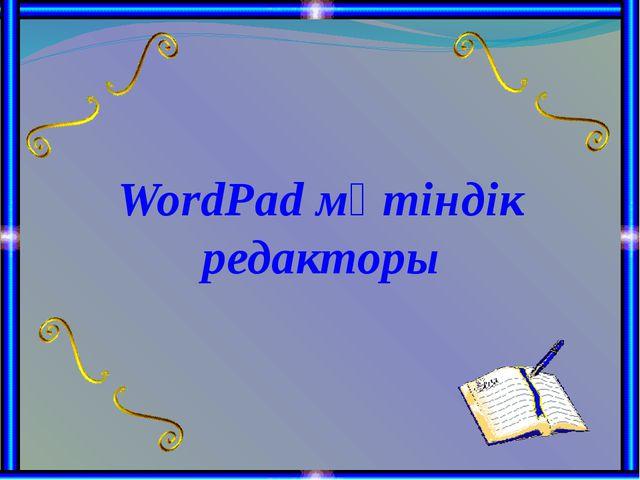 WordPad мәтіндік редакторы
