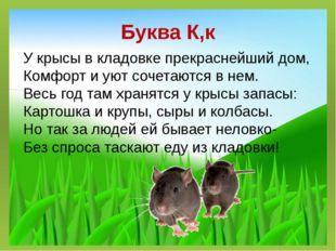 Буква К,к У крысы в кладовке прекраснейший дом, Комфорт и уют сочетаются в не