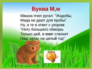 """Буква М,м Мишка пчел ругал: """"Жадобы, Меда не дают для пробы"""". Ну, а те в отве"""