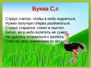 Буква С,с Страус считал: чтобы в небо подняться, Нужно получше сперва разбежа