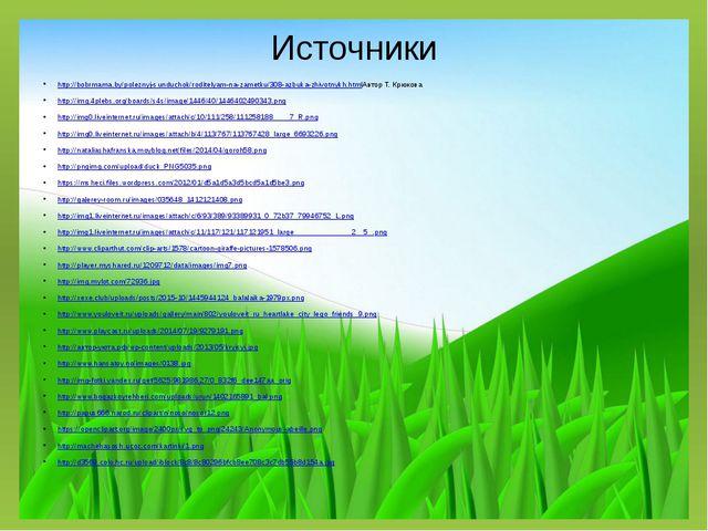 Источники http://bobrmama.by/poleznyj-sunduchok/roditelyam-na-zametku/308-azb...