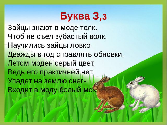 Буква З,з Зайцы знают в моде толк. Чтоб не съел зубастый волк, Научились зайц...