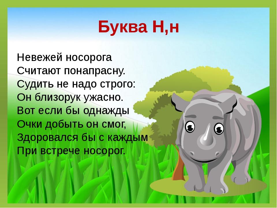 Буква Н,н Невежей носорога Считают понапрасну. Судить не надо строго: Он близ...