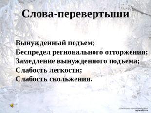 Слова-перевертыши Вынужденный подъем; Беспредел регионального отторжения; За