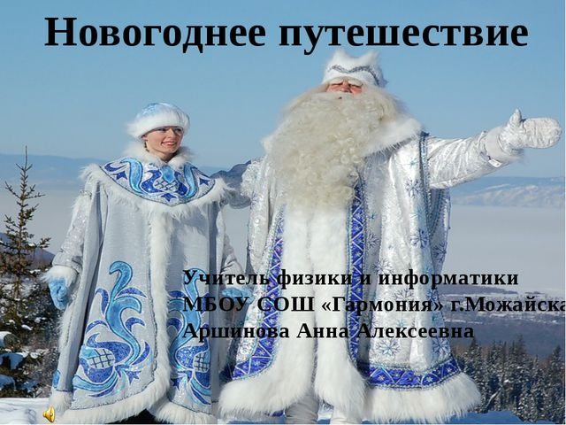 Новогоднее путешествие Учитель физики и информатики МБОУ СОШ «Гармония» г.Мож...