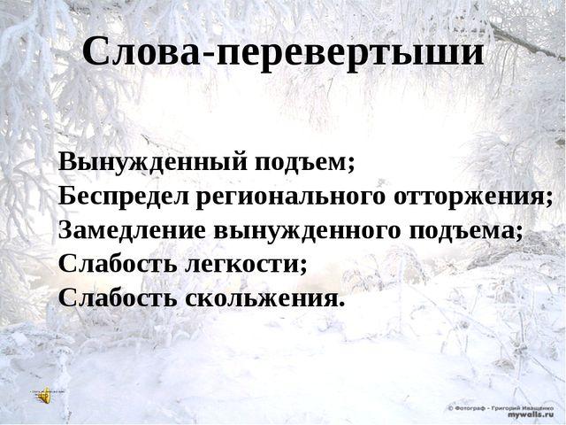 Слова-перевертыши Вынужденный подъем; Беспредел регионального отторжения; За...