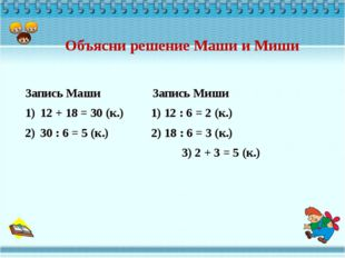 Объясни решение Маши и Миши Запись Маши Запись Миши 12 + 18 = 30 (к.) 1) 12 :